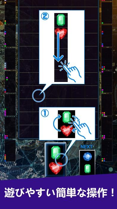 対戦!落ちものパズル VS.Jewelsのスクリーンショット_2