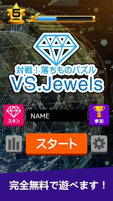 対戦!落ちものパズル VS.Jewelsのスクリーンショット_4
