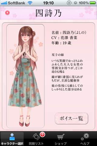 着ボイス 花(CV:花澤香菜)のスクリーンショット_2