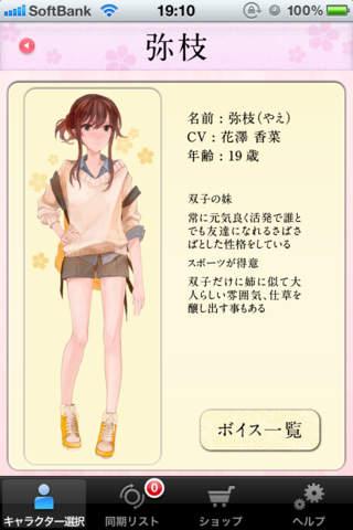 着ボイス 花(CV:花澤香菜)のスクリーンショット_3