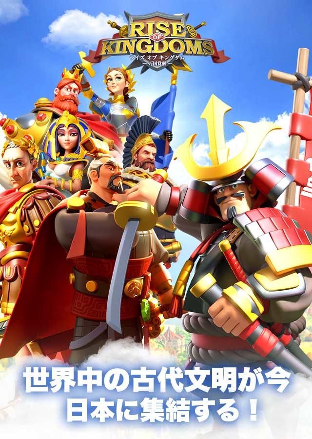 Rise of Kingdoms ―万国覚醒―のスクリーンショット_1