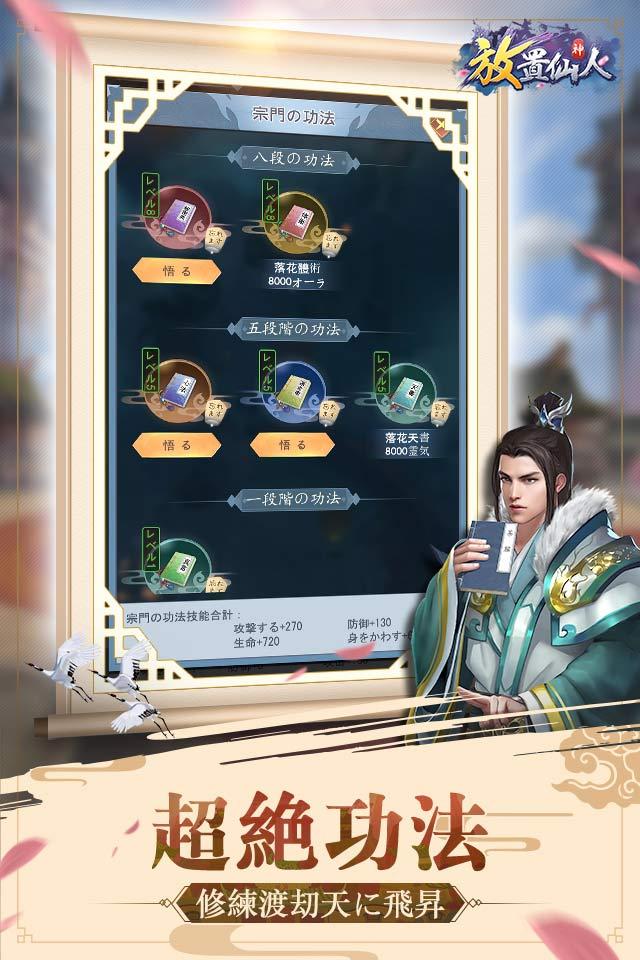 放置仙人‐封神伝説の始まりのスクリーンショット_1