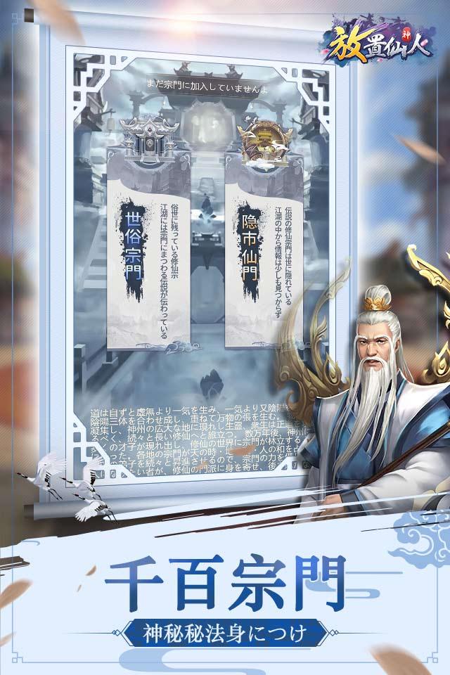 放置仙人‐封神伝説の始まりのスクリーンショット_4