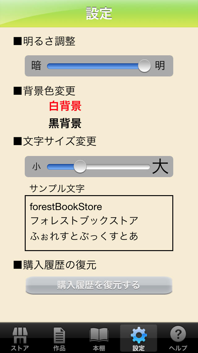 forestBookStoreのスクリーンショット_3