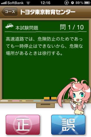 必修!教習問題ポケドラのスクリーンショット_2