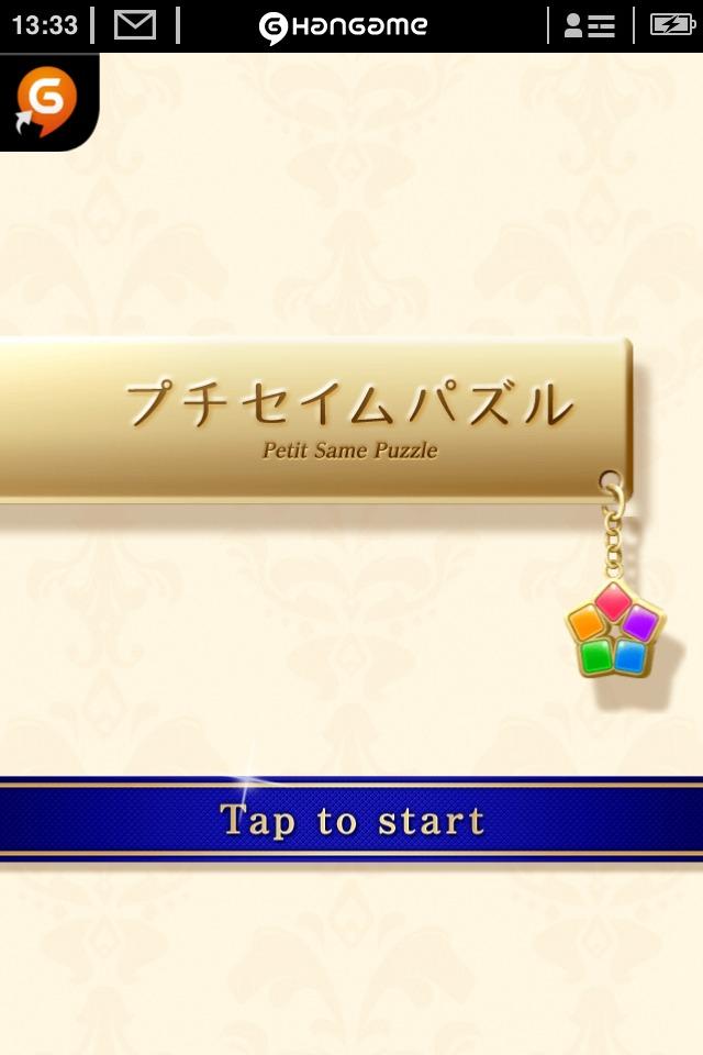 プチセイムパズル by Hangameのスクリーンショット_1
