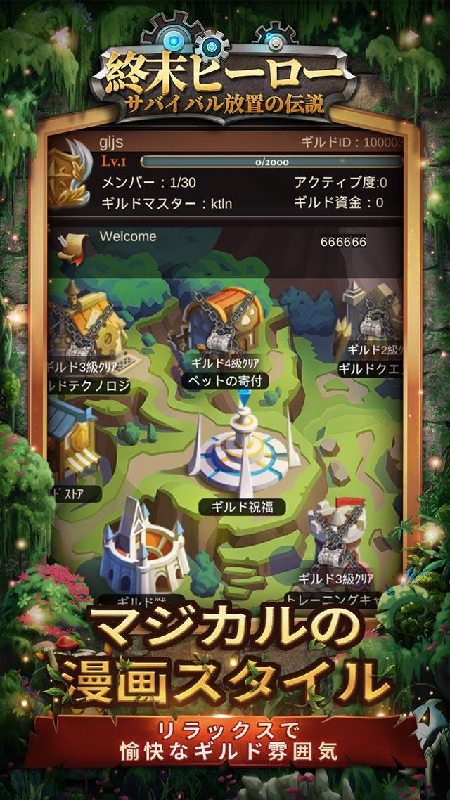 終末ヒーロー:サバイバル放置の伝説〜のスクリーンショット_2