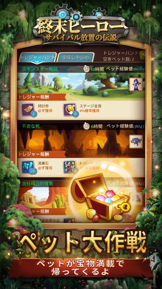 終末ヒーロー:サバイバル放置の伝説〜のスクリーンショット_4