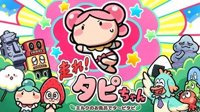 走れ!タピちゃん -ミルクのお風呂でタ〜ピタピ-のスクリーンショット_1