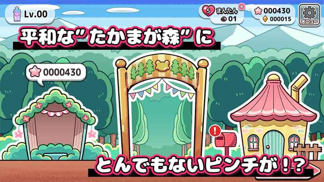 走れ!タピちゃん ミルクのお風呂でタ~ピタピ【ゆるかわラン】のスクリーンショット_2