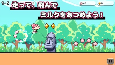 走れ!タピちゃん -ミルクのお風呂でタ〜ピタピ-のスクリーンショット_3