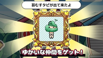 走れ!タピちゃん -ミルクのお風呂でタ〜ピタピ-のスクリーンショット_5