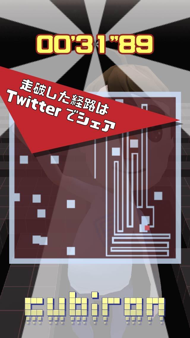 cubironのスクリーンショット_5