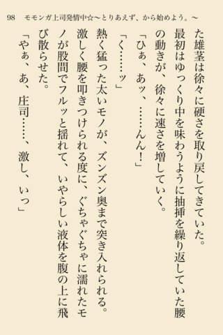 モモンガ上司発情中のスクリーンショット_2