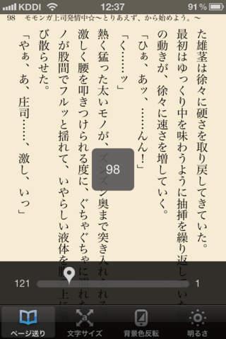 モモンガ上司発情中のスクリーンショット_3