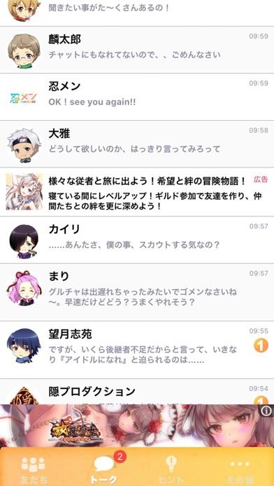 忍メンのスクリーンショット_2