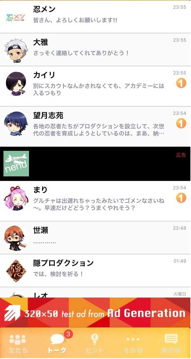忍メン-Shinomen-のスクリーンショット_2