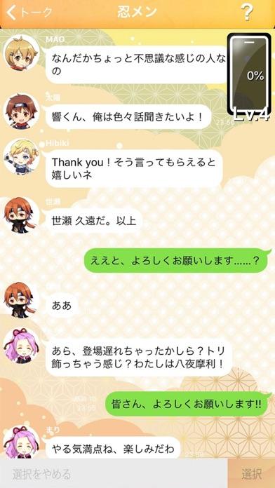 忍メンのスクリーンショット_3
