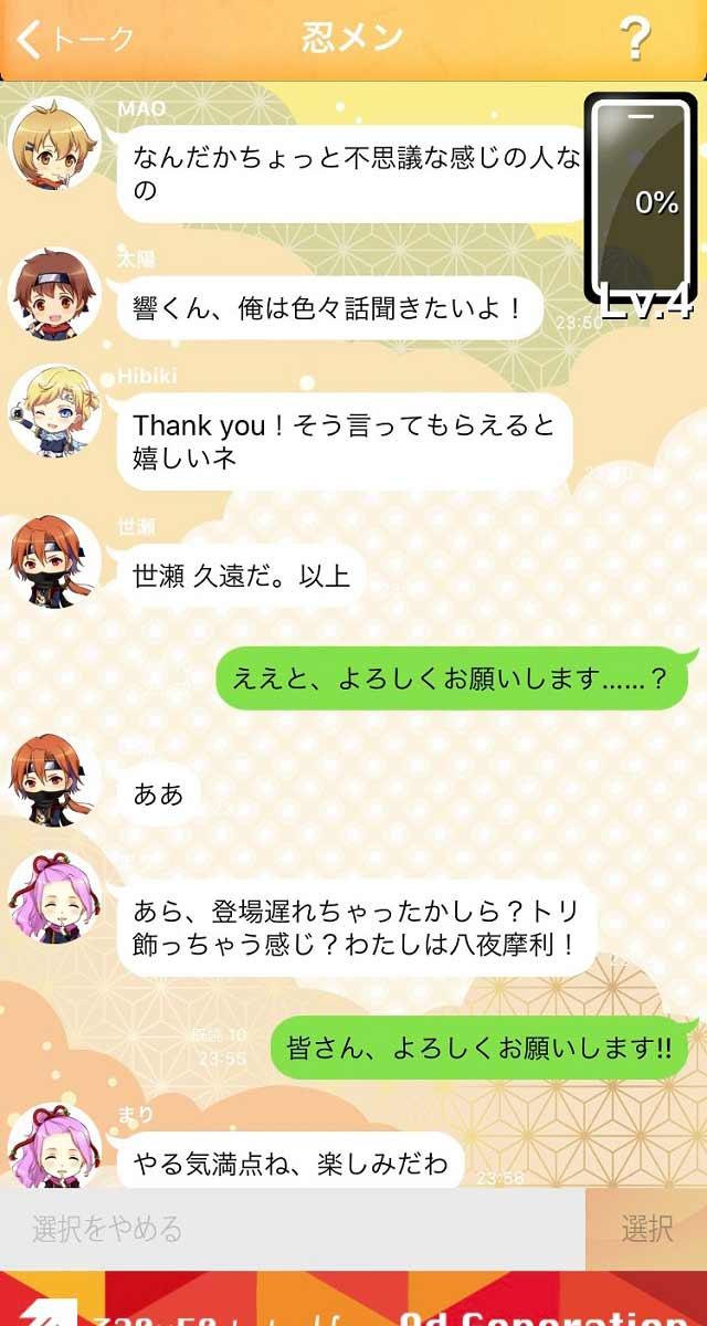 忍メン-Shinomen-のスクリーンショット_3