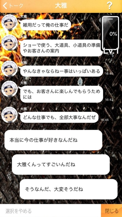 忍メンのスクリーンショット_4