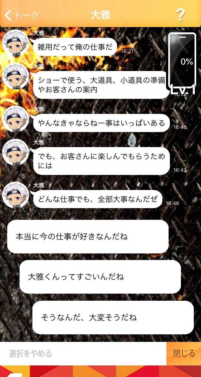 忍メン-Shinomen-のスクリーンショット_4