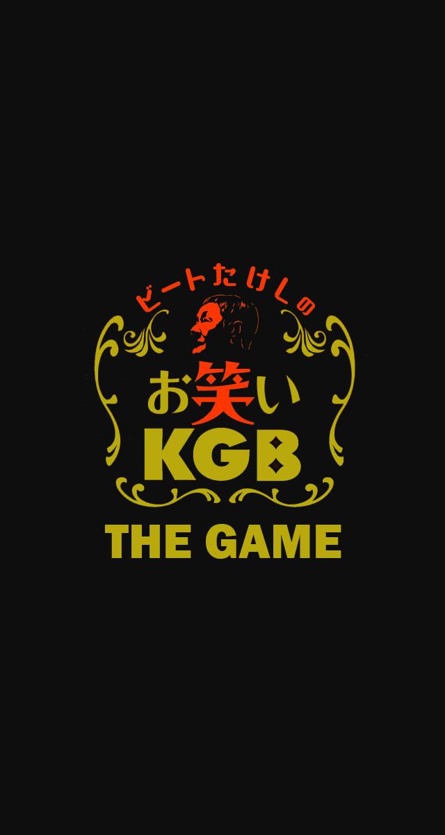 ビートたけしのお笑いKGB ~THE GAME~のスクリーンショット_1