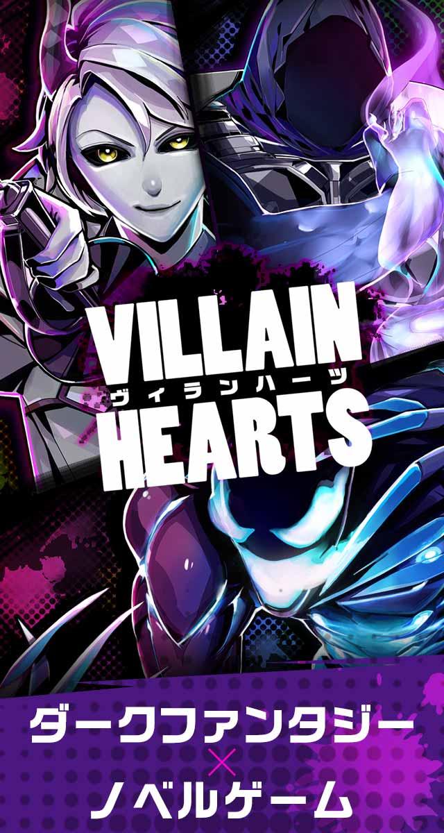 ヴィランハーツ - VILLAIN HEARTSのスクリーンショット_1