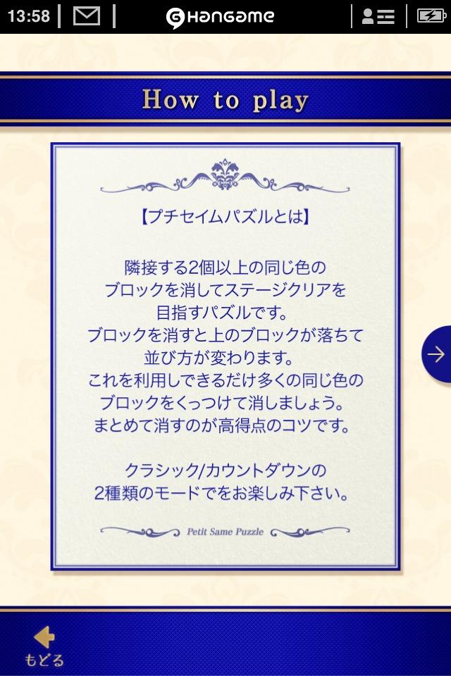 プチセイムパズル by Hangameのスクリーンショット_5