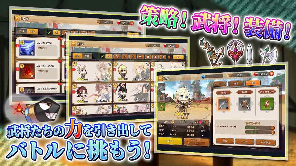 三極姫RE:BIRTH~DEFENCE~のスクリーンショット_2