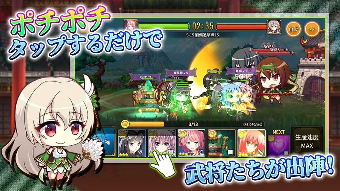 三極姫RE:BIRTH~DEFENCE~のスクリーンショット_1