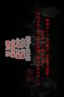 3Dサウンドホラーささやきアドベンチャー 鳴囁~メイジョウ~前篇のスクリーンショット_1