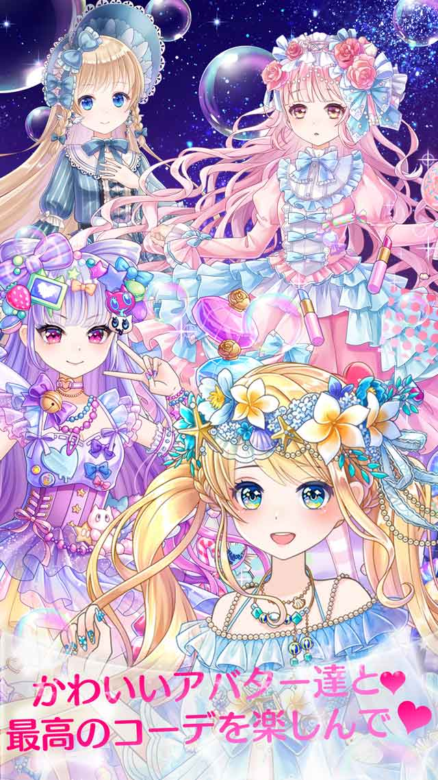 CocoPPa Dolls(ココッパドール)のスクリーンショット_1