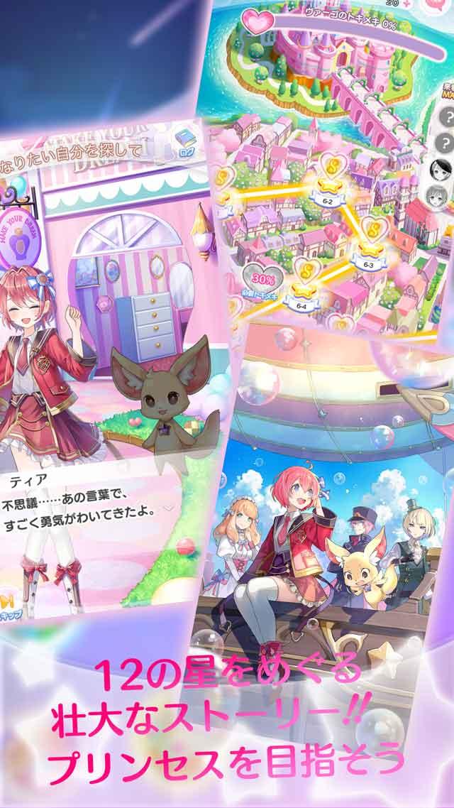 CocoPPa Dolls(ココッパドール)のスクリーンショット_5