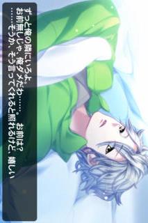 添い寝カレシ Starry☆Sky ~Pisces ver.~のスクリーンショット_2