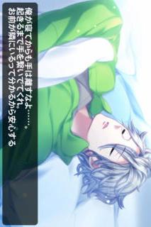 添い寝カレシ Starry☆Sky ~Pisces ver.~のスクリーンショット_4