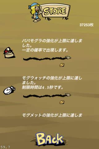 モグモグラインのスクリーンショット_3