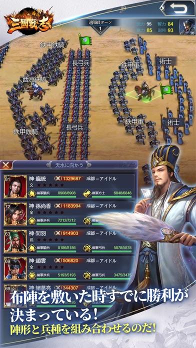 三國戦志・いくさばのスクリーンショット_3