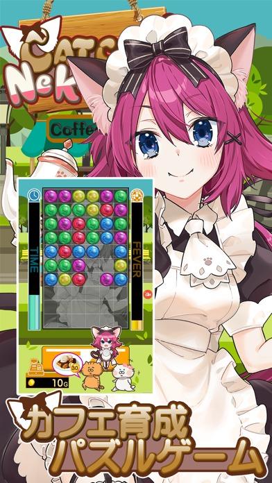 ねこウエイトレスのカフェ育成パズルゲーム「ねこぱず」のスクリーンショット_1