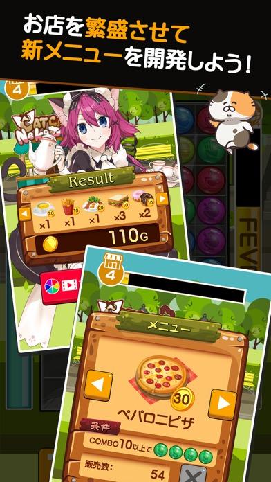 ねこウエイトレスのカフェ育成パズルゲーム「ねこぱず」のスクリーンショット_2