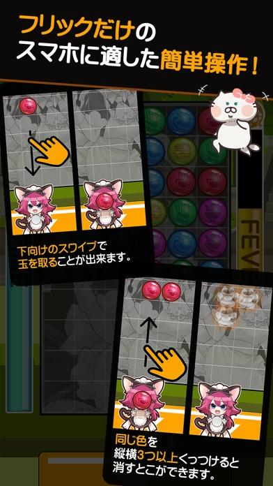 ねこウエイトレスのカフェ育成パズルゲーム「ねこぱず」のスクリーンショット_3