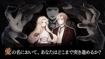 MazM: オペラ座の怪人~ストーリーアドベンチャー~のスクリーンショット_1