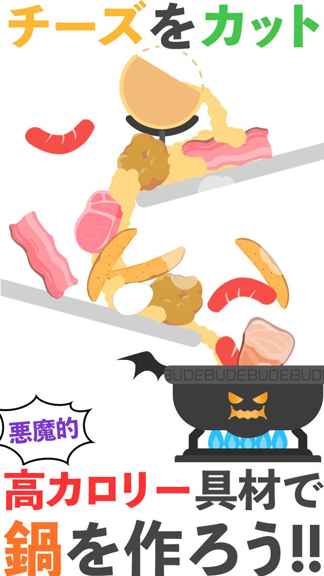 【デブ注意】飯テロパズル〜悪魔鍋〜 総カロリー53万のスクリーンショット_2