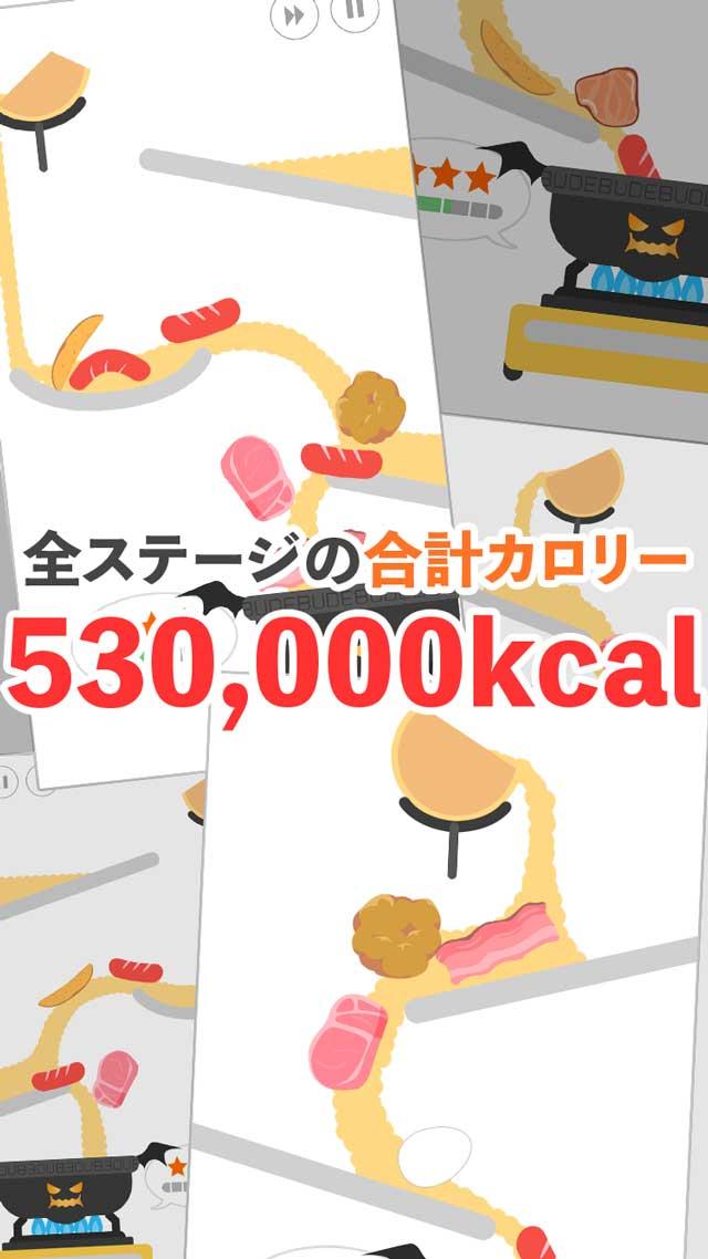 【デブ注意】飯テロパズル〜悪魔鍋〜 総カロリー53万のスクリーンショット_3