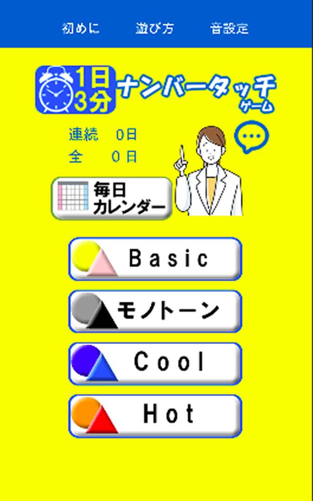 ナンバータッチゲームのスクリーンショット_1