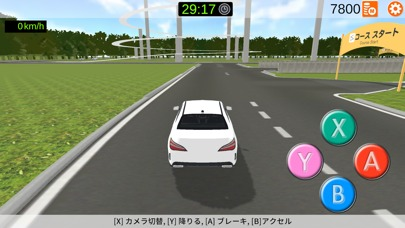 爆走!ドライビング スクール シミュレーターのスクリーンショット_2