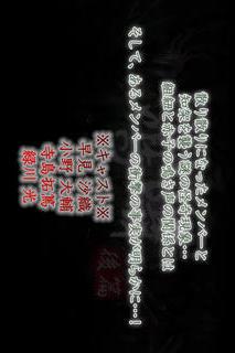 3Dサウンドホラーささやきアドベンチャー 鳴囁~メイジョウ~後篇のスクリーンショット_1