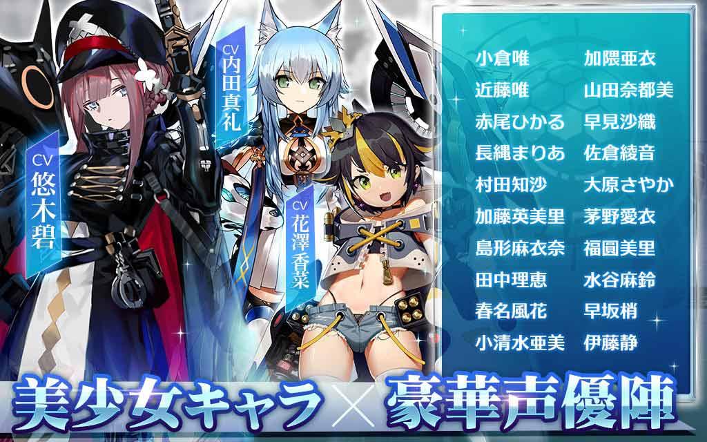 戦姫ストライクのスクリーンショット_4