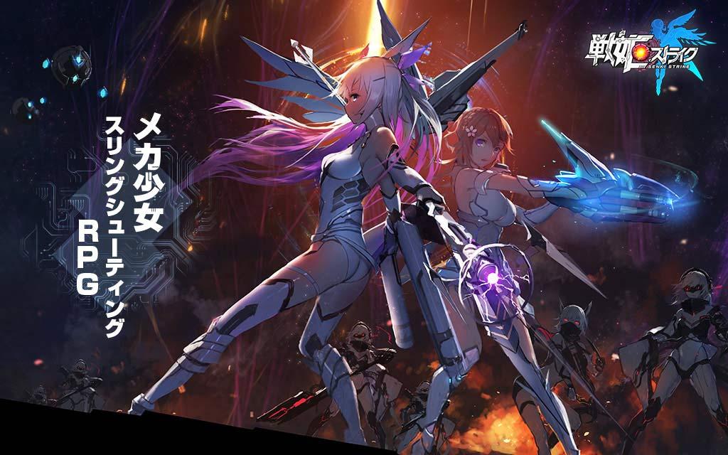 戦姫ストライクのスクリーンショット_1