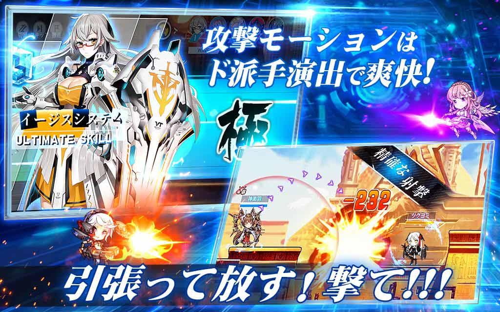 戦姫ストライクのスクリーンショット_2