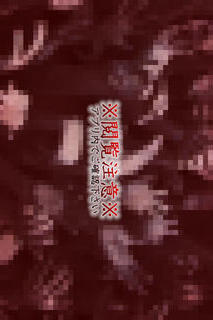 3Dサウンドホラーささやきアドベンチャー 鳴囁~メイジョウ~後篇のスクリーンショット_3